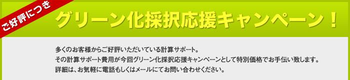 ホームページリニューアル記念
