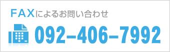 FAXによるお問い合わせ。FAX番号092-406-7992