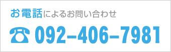 お電話によるお問い合わせ。電話番号092-406-7991