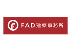 FAD建築事務所