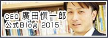 社長 廣田愼一郎 公式Blog 2015