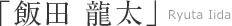 飯田龍太 Hirota Youko