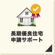 長期優良住宅設計サポート 50,000円~
