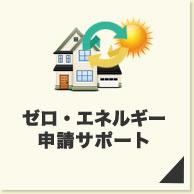 ゼロエネルギー各種設計サポート 50,000円~