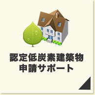認定低炭素住宅サポート 50,000円~