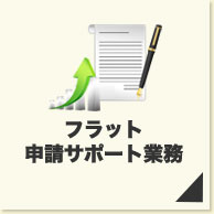フラット申請サポート業務 30,000円~