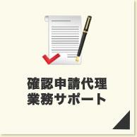 確認申請代理業務サポート 詳しくはご相談ください