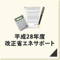 平成25年度改正省エネサポート 50,000円~