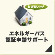 エネルギーパス認証申請サポート 50,000円~