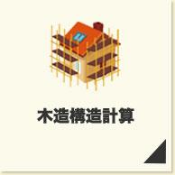 木造構造計算 15,000円~