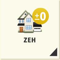 長期優良住宅化リフォーム設計サポート 詳しくはご相談ください