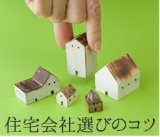 住宅会社選びのコツ