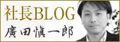 社長ブログ廣田愼一郎